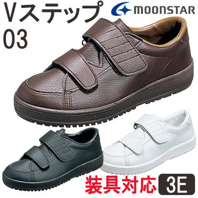 Vステップ 03(男女兼用)/装具対応シューズ3E/介護靴/父の日/敬老の日/ムーンスター