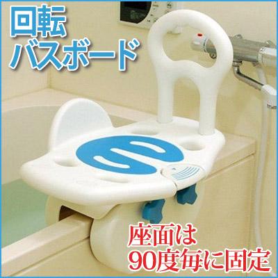 【浴槽ボード】回転バスボード(BBK-001)/バスバード/浴そう出入り/入浴補助/ユニトレンド