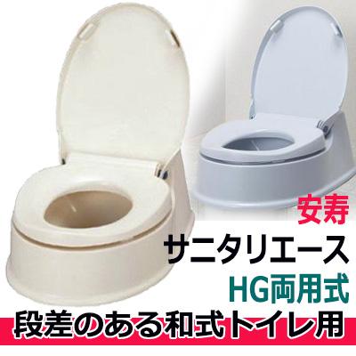 【簡易設置型洋式トイレ】【段差のある和式トイレ用】安寿サニタリーエースHG両用式/工事不要/和式を洋式に/補高便座/アロン化成