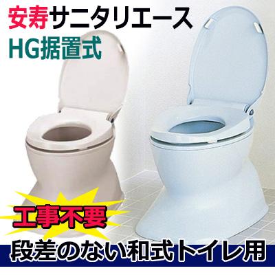 【簡易設置型洋式トイレ】【段差のない和式トイレ用】安寿サニタリーエースHG据置式 /工事不要/補高便座/和式を洋式に/アロン化成