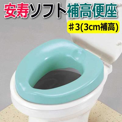 【補高便座】安寿ソフト補高便座#3(3cm補高)/便座高さ調節/トイレ改善/アロン化成