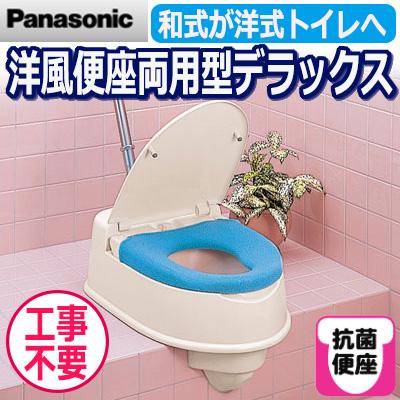 【簡易設置型洋式トイレ】【段差のある和式トイレ用】洋風便座両用型デラックス/工事不要/和式を洋式に/補高便座/パナソニック