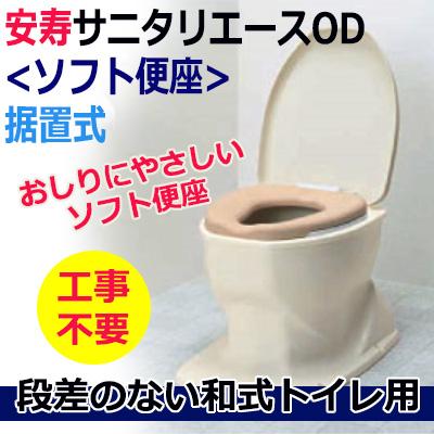 【簡易設置型洋式トイレ】【段差のない和式トイレ用】安寿サニタリーエースODソフト便座据置式(533-423)/工事不要/和式を洋式に/補高便座やわらか便座/アロン化成