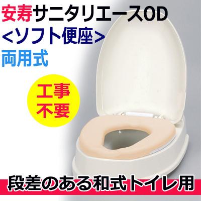 【簡易設置型洋式トイレ】【段差のある和式トイレ用】安寿サニタリーエースODソフト便座両用式/工事不要/和式を洋式に/アロン化成