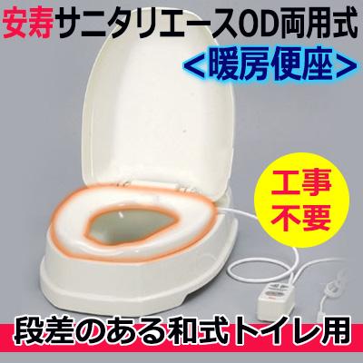 【簡易設置型洋式トイレ】【段差のある和式トイレ用】安寿サニタリーエースOD【暖房便座両用式】(533-316)/工事不要/和式を洋式に/アロン化成
