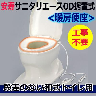 【簡易設置型洋式トイレ】【段差のない和式トイレ用】安寿サニタリーエースOD【暖房便座据置式】(533-416)/工事不要/和式を洋式に/アロン化成