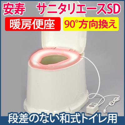 【簡易設置型洋式トイレ】【段差のない和式トイレ用】安寿サニタリーエースSD【暖房便座据置式】(533-463)/工事不要/和式を洋式に/アロン化成
