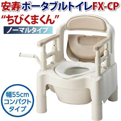 """安寿 ポータブルトイレ FX-CP """"ちびくまくん""""FX-C P〈ノーマルタイプ〉/標準ポータブルトイレ/介護用トイレ/樹脂製ポータブルトイレ/プラスチックトイレ/トイレ椅子/アロン化成"""