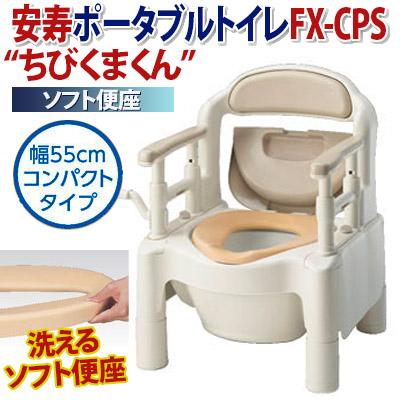 """安寿 ポータブルトイレ FX-CP """"ちびくまくん""""FX-CPS〈ソフト便座タイプ〉/介護用トイレ/樹脂製ポータブルトイレ/プラスチックトイレ/トイレ椅子/アロン化成"""