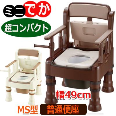 ポータブルトイレ きらく Mシリーズ ミニでか MS型【標準便座】介護用トイレ/樹脂製ポータブルトイレ/プラスチックトイレ/トイレ椅子/リッチェル