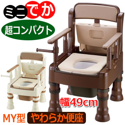 ポータブルトイレ きらく Mシリーズ ミニでか MY型【やわらか便座】介護用トイレ/樹脂製ポータブルトイレ/プラスチックトイレ/トイレ椅子/リッチェル