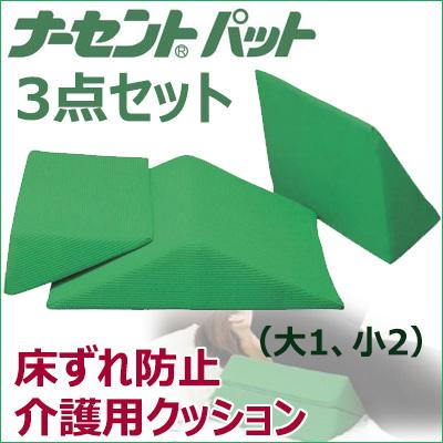ナーセントパットA 3点セット(大1、小2)/体位変換 床ずれ防止 介護用クッション 体圧分散 体位保持 蓐瘡予防/アイ・ソネックス