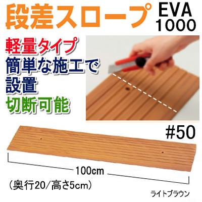 【段差スロープ長さ100cm】安寿段差スロープEVA1000#50【高さ5cm】/段差解決/アロン化成【送料無料】