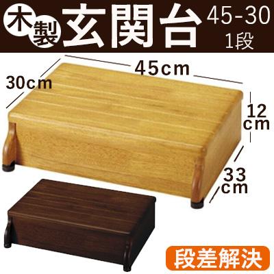 【木製玄関台】安寿木製玄関台W45-30-1段/段差解決/玄関用踏み台/アロン化成【送料無料】
