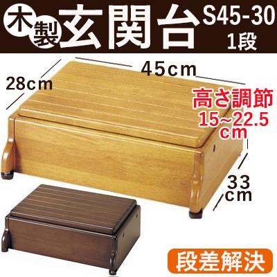 【木製玄関台】安寿木製玄関台WS45-30-1段/段差解決/玄関用踏み台/アロン化成【送料無料】