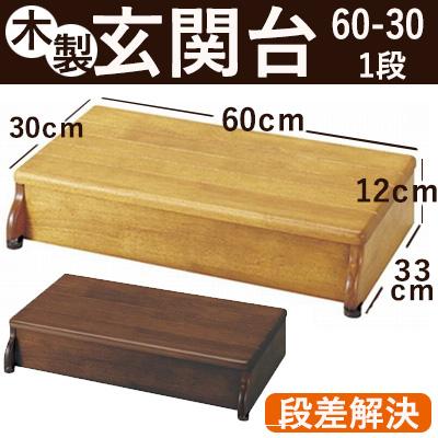 【木製玄関台】安寿木製玄関台W60-30-1段/段差解決/玄関用踏み台/アロン化成【送料無料】