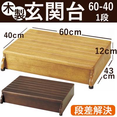 【木製玄関台】安寿木製玄関台W60-40-1段/段差解決/玄関用踏み台/アロン化成【送料無料】
