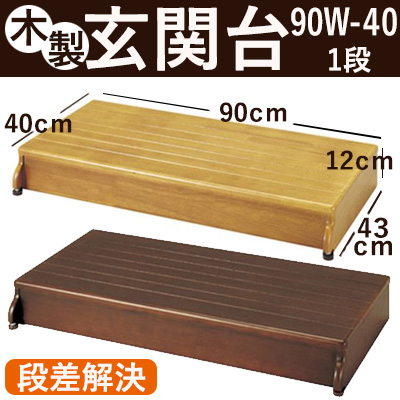 【木製玄関台】安寿木製玄関台90W-40-1段/段差解決/玄関用踏み台/玄関ステップ/アロン化成【送料無料】