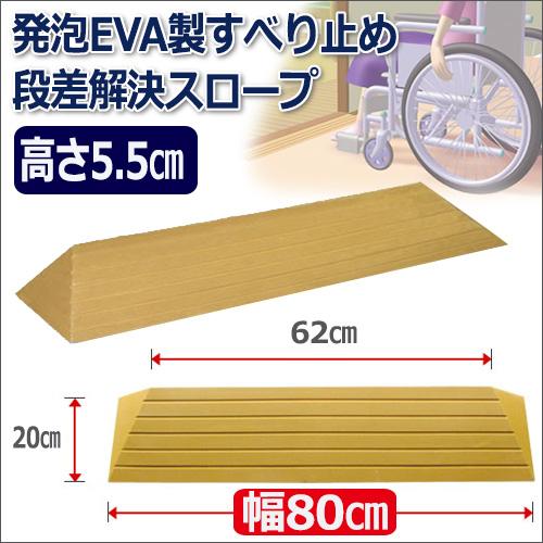 【段差スロープ幅80×高さ5.5cm】段差解決スロープタッチスロープ(幅80×高さ5.5cm)/スロープ/段差解決/シンエイテクノ