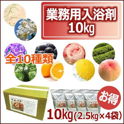 【業務用入浴剤】アサヒ入浴化粧品10kg(2.5kg×4袋)/入浴剤/アサヒ商会
