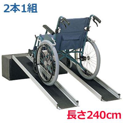 【代引き不可】【車椅子用段差解決】ワイド・アルミスロープEW240【幅25×長240cm】2本1組/軽量スロープ/車いす用スロープ/イーストアイ