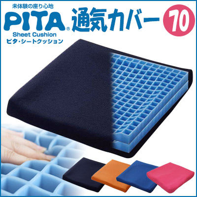 【車いす用クッション】ピタ・シートクッション通気カバータイプ【70】PT003(70mmの薄型タイプ)日本ジェル
