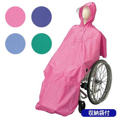 【車いす用レインコート】ケアーレイン(9096) 車椅子用レインコート/車いす用雨具/車いす 用
