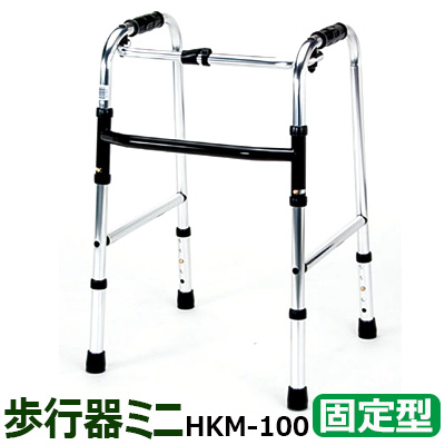 【歩行器】【非課税】歩行器ミニ固定型HKM-100 /歩行器/歩行補助具/リハビリ・歩行訓練補助具/マキテック