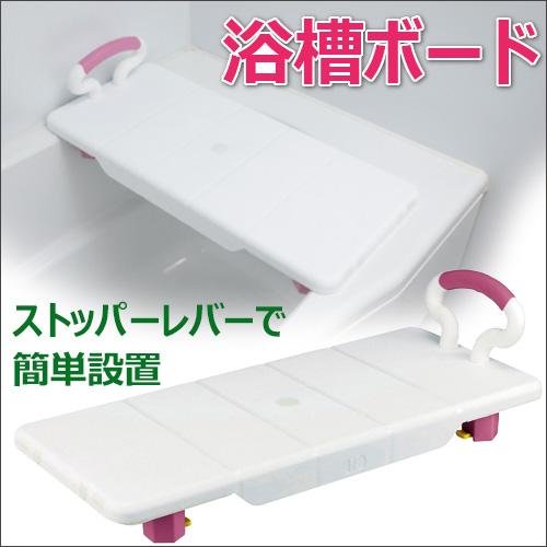 【浴槽ボード】浴槽ボード(YB001)/バスバード/浴そう出入り/入浴補助/幸和製作所