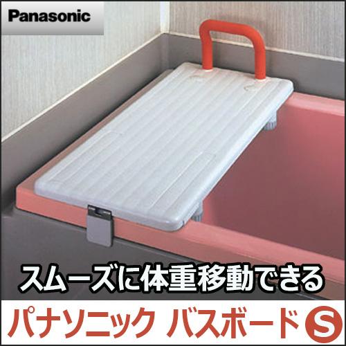 【浴槽ボード】バスボードS/バスバード/浴そう出入り/入浴補助/パナソニック, 作務衣と甚平 和専門店 ひめか:380e3af8 --- sunward.msk.ru