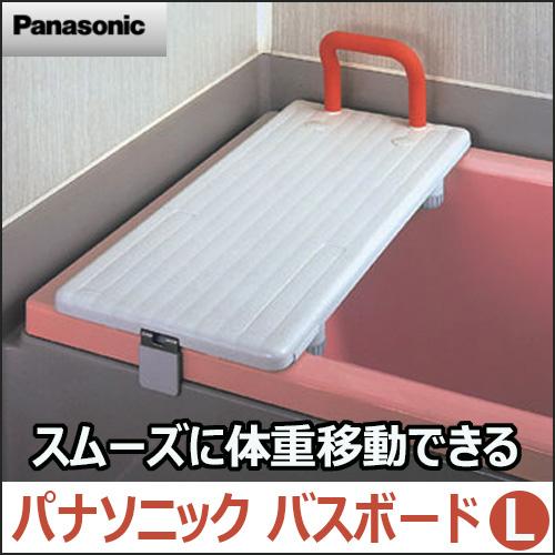 【浴槽ボード】バスボードL/バスバード/浴そう出入り/入浴補助/パナソニック