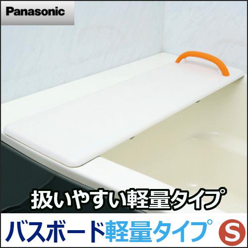 【浴槽ボード】バスボードS軽量タイプ/バスバード/浴そう出入り/入浴補助/パナソニック, suncardo:4119a22e --- sunward.msk.ru