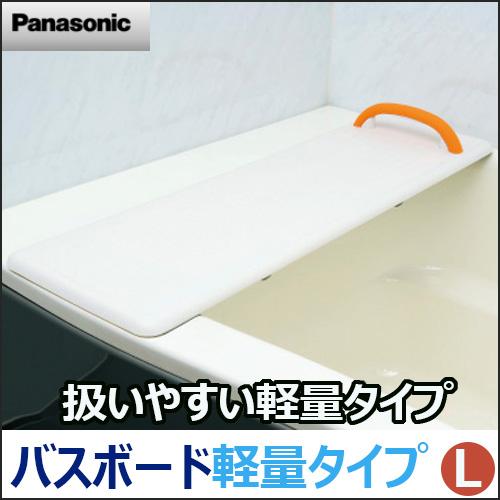 【浴槽ボード】バスボードL軽量タイプ/バスバード/浴そう出入り/入浴補助/パナソニック