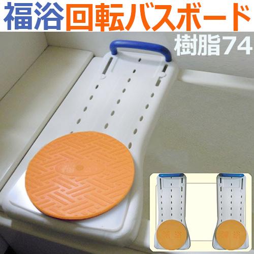 円座が回転するので利用者も介助者もラクラク 【浴槽ボード】福浴回転バスボード樹脂74(FKB-02-74)/バスバード/浴そう出入り/入浴補助/サテライト