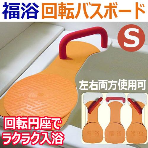 【浴槽ボード】福浴回転バスボードS(FKB-01-S)/バスバード/浴そう出入り/入浴補助/サテライト