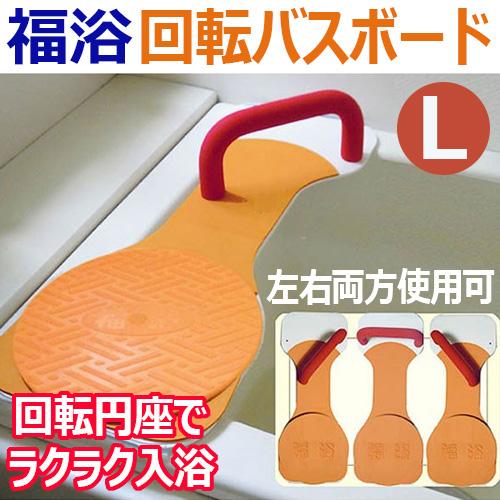 【浴槽ボード】福浴回転バスボードL(FKB-01-L)/バスバード/浴そう出入り/入浴補助/サテライト
