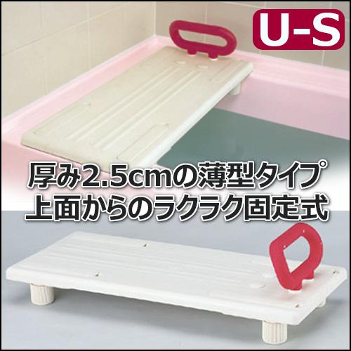【浴槽ボード】安寿バスボードU-S(535-092)/バスバード/浴そう出入り/入浴補助/アロン化成
