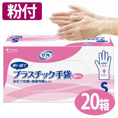【介護用手袋】 リフレ プラスチック手袋(粉付)S/M/L【100枚×20箱】フィット手袋/使い捨て手袋/リブドゥコーポレーション
