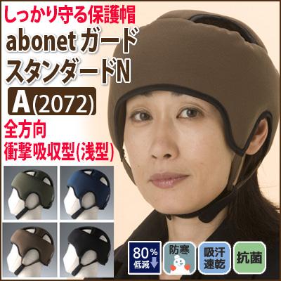 【保護帽】アボネットガード スタンダードN【A(2072)】/ヘッドガード/頭部保護帽子/特殊衣料【非課税】