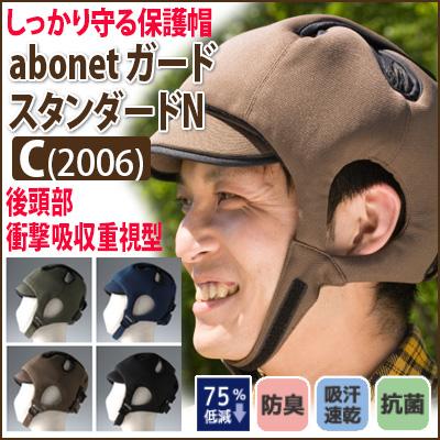 【保護帽】アボネットガード スタンダードN【C(2006)】/ヘッドガード/頭部保護帽子/特殊衣料【非課税】