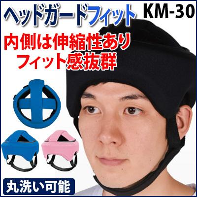 【保護帽】ヘッドガードフィット(KM-30)/ヘッドガード/頭部保護帽子/キヨタ【非課税】