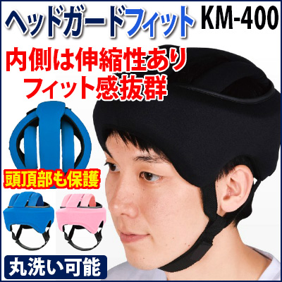 【保護帽】ヘッドガードフィット(KM-400)/ヘッドガード/頭部保護帽子/キヨタ【非課税】