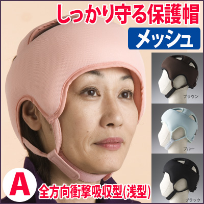 【保護帽】アボネットガード メッシュ【A(2073)】/ヘッドガード/頭部保護帽子/特殊衣料【非課税】