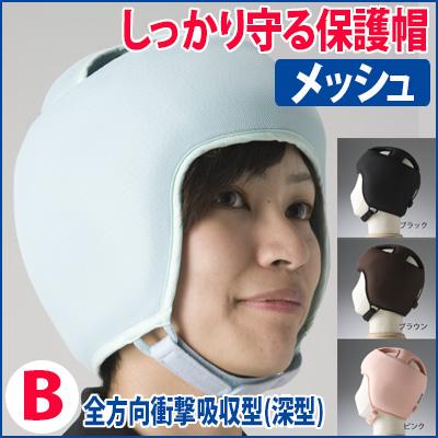 【保護帽】アボネットガード メッシュ【B(2078)】/ヘッドガード/頭部保護帽子/特殊衣料【非課税】
