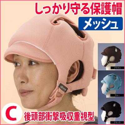 【保護帽】アボネットガード メッシュ【C(2032)】/ヘッドガード/頭部保護帽子/特殊衣料【非課税】