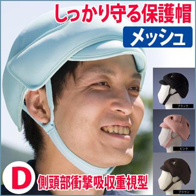【保護帽】アボネットガード メッシュ【D(2033)】/ヘッドガード/頭部保護帽子/特殊衣料【非課税】