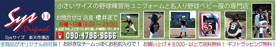 Sysサイズ 楽天市場店:小さいサイズの野球ユニフォームとお名前入り野球ベビー服のお店です