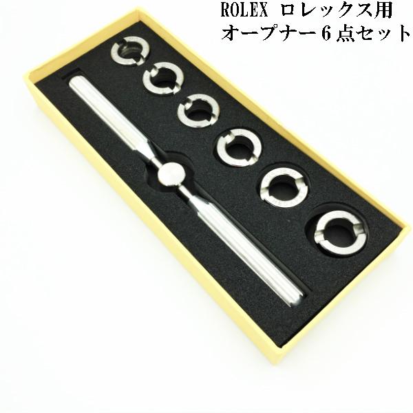 ロレックス 用 人気上昇中 オープナー 6セット サイズが36.5mmのモノもありますが 使用頻度は極めて低いです 時計 時計工具 腕時計 互換工具 ROLEX 35%OFF 時計修理 rolex
