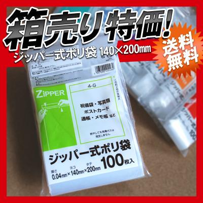 【4G】ジッパー式 ポリ袋 Gタイプ(14×20cm) 4000枚(100枚×40パック)【送料無料】【P06Dec14】