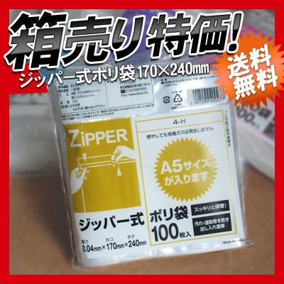 【4H】ジッパー式 ポリ袋 Hタイプ(17×24cm) 4000枚(100枚×40パック)【送料無料】【P06Dec14】
